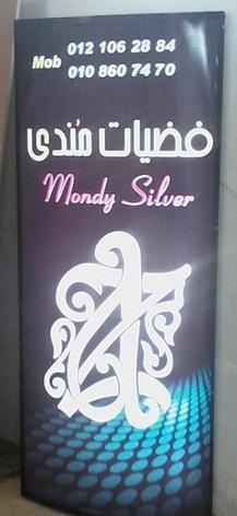 Mondy Silver