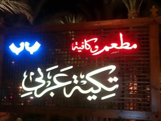 Tekya Cafe